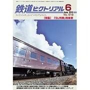 鉄道ピクトリアル 2016年 06月号 No.918 [雑誌]