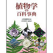 植物学の百科事典 [事典辞典]