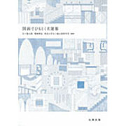図面でひもとく名建築 [単行本]