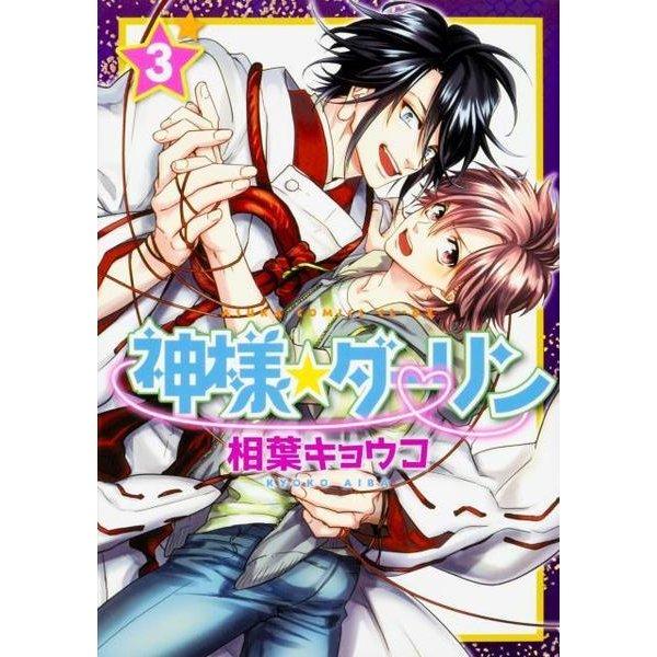 神様☆ダーリン 3(あすかコミックスCL-DX) [コミック]