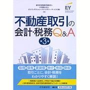 不動産取引の会計・税務Q&A 第3版 [単行本]