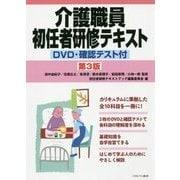 介護職員初任者研修テキスト―DVD・確認テスト付 第3版 [単行本]