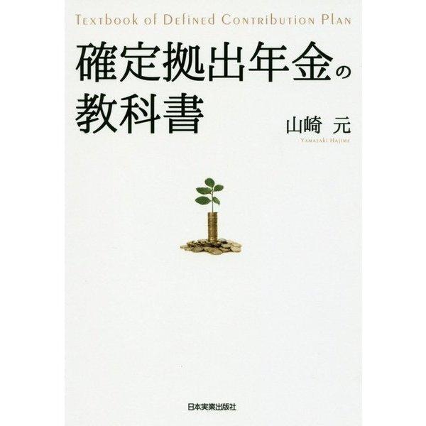 確定拠出年金の教科書 [単行本]