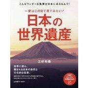 一度はこの目で見てみたい!日本の世界遺産(PHPビジュアル実用BOOKS) [単行本]