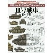 3号戦車E~J型(ミリタリーディテールイラストレーション) [単行本]