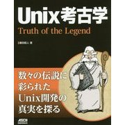 Unix考古学―Truth of the Legend [単行本]