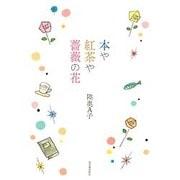 本や紅茶や薔薇の花 [単行本]