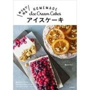 おうちで作るアイスケーキ [単行本]