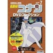 名探偵コナンDVDコレクション VOLUME7(C&L MOOK バイウィークリーブック) [ムックその他]