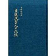 基礎教学書 日蓮大聖人の仏法 [単行本]