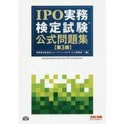 IPO実務検定試験公式問題集 第3版 [単行本]