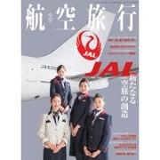 航空旅行 2016年 06月号 vol.17 [雑誌]