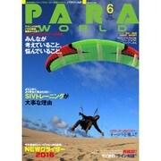 PARA WORLD (パラ ワールド) 2016年 06月号 vol.227 [雑誌]