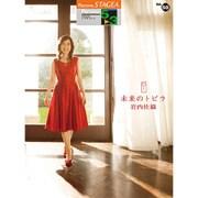 岩内佐織 未来のトビラ(STAGEAパーソナル5~3級 Vol.50) [単行本]