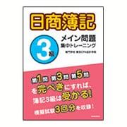 日商簿記3級メイン問題集中トレーニング [単行本]