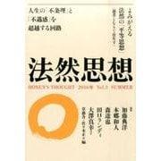 法然思想 Vol.3(2016年SUMMER) [全集叢書]
