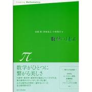 数学の現在 π [全集叢書]