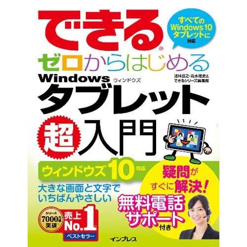 できるゼロからはじめるWindowsタブレット超入門―ウィンドウズ10対応(できるシリーズ) [単行本]