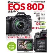 キヤノン EOS 80D 完全ガイド [ムックその他]