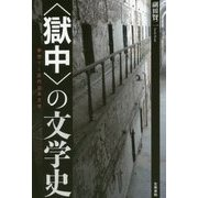 """獄中""の文学史―夢想する近代日本文学 [単行本]"