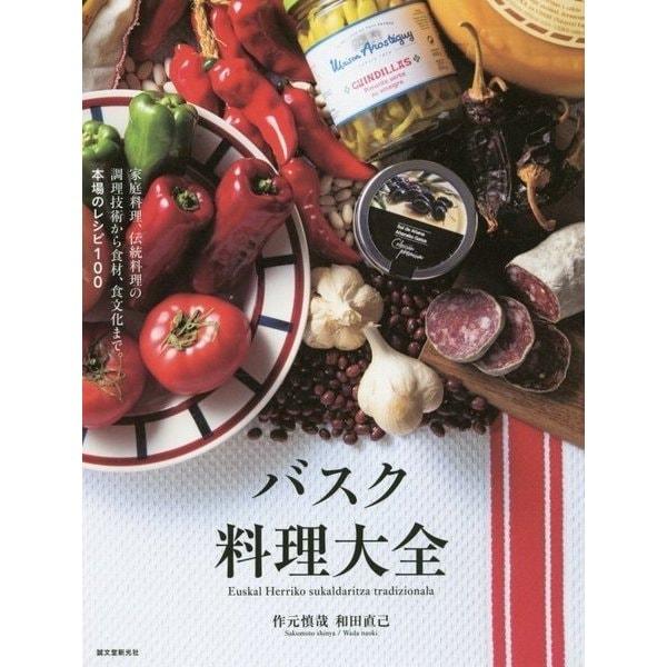 バスク料理大全―家庭料理、伝統料理の調理技術から食材、食文化まで。本場のレシピ100 [単行本]
