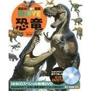 恐竜 新訂版 (講談社の動く図鑑MOVE) [図鑑]