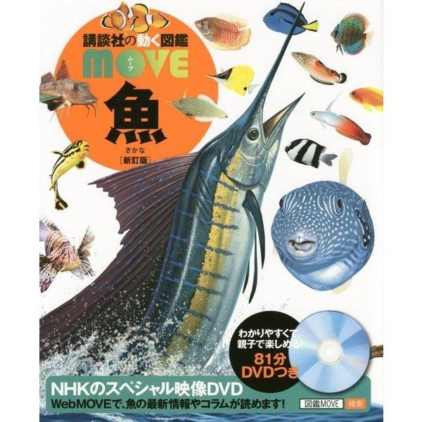 魚 新訂版 (講談社の動く図鑑MOVE) [図鑑]