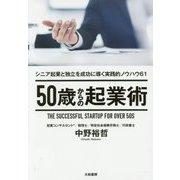 50歳からの起業術―シニア起業と独立を成功に導く実践的ノウハウ61 [単行本]