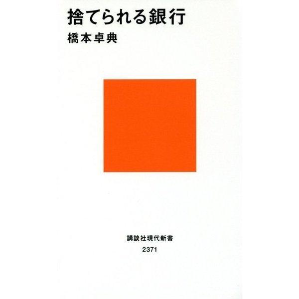 捨てられる銀行(講談社現代新書) [新書]