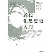 近代法思想史入門―日本と西洋の交わりから読む [単行本]