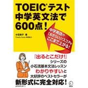 TOEICテスト 中学英文法で600点! 改訂版 [単行本]