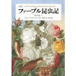 完訳 ファーブル昆虫記〈第10巻 上〉 [全集叢書]