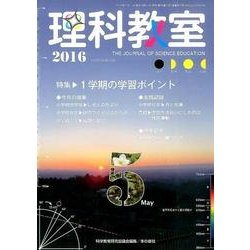 理科教室 2016 5月号 [全集叢書]