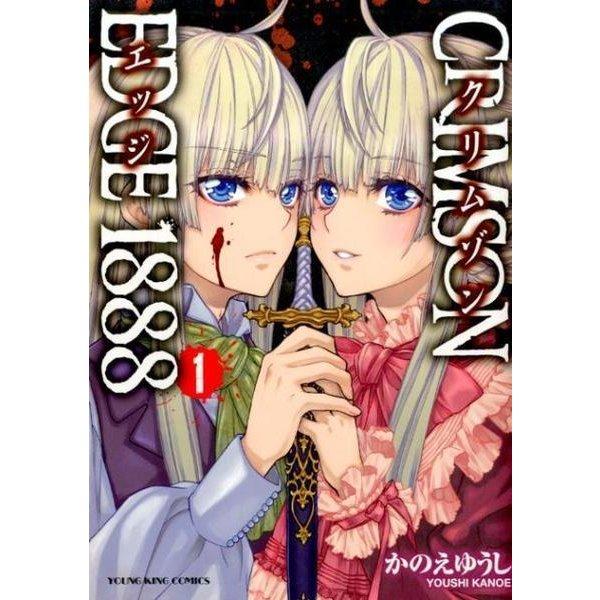 CRIMSON EDGE1888 1(ヤングキングコミックス) [コミック]