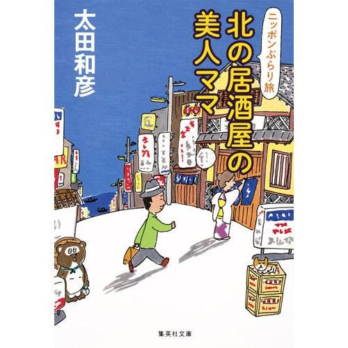 北の居酒屋の美人ママ―ニッポンぶらり旅(集英社文庫) [文庫]