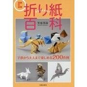 折り紙百科―子供から大人まで楽しめる200作例 新装改訂版 [単行本]
