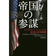 帝国の参謀―アンドリュー・マーシャルと米国の軍事戦略 [単行本]