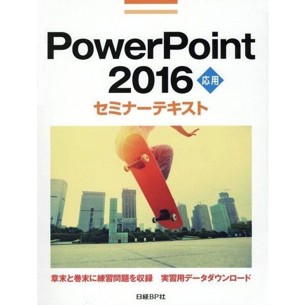 PowerPoint 2016応用セミナーテキスト [単行本]