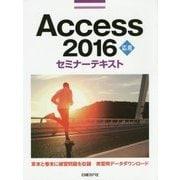 Access 2016応用セミナーテキスト [単行本]