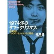 1974年のサマークリスマス―林美雄とパックインミュージックの時代 [単行本]