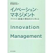 イノベーション・マネジメント―プロセス・組織の構造化から考える [単行本]