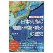 科学の目で見る 日本列島の地震・津波・噴火の歴史(BERET SCIENCE) [単行本]