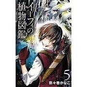 イーフィの植物図鑑(5): ボニータ・コミックス [コミック]