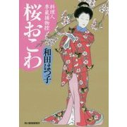 桜おこわ―料理人季蔵捕物控(ハルキ文庫) [文庫]