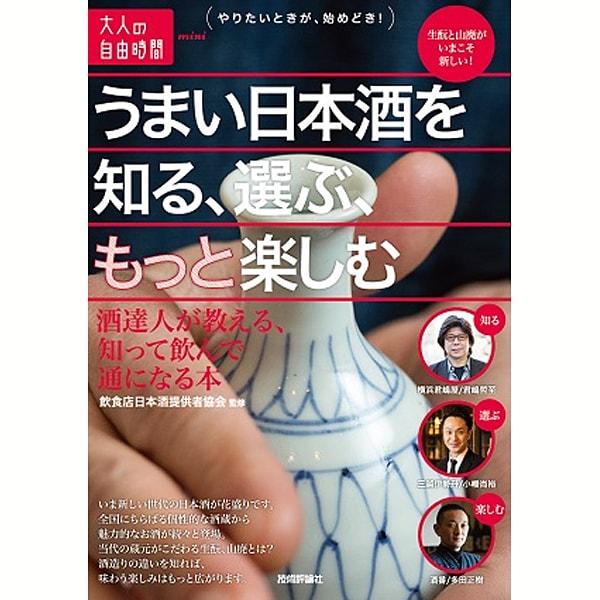 うまい日本酒を知る、選ぶ、もっと楽しむ―酒達人が教える、知って飲んで通になる本(大人の自由時間mini) [単行本]