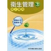 衛生管理〈上〉―第2種用 第7版 [単行本]