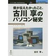 僕が伝えたかったこと、古川享のパソコン秘史〈Episode1〉アスキー時代 [単行本]
