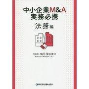 中小企業M&A実務必携 法務編 [単行本]