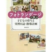 フォトランゲージで学ぶ子どもの育ちと実習日誌・指導計画 [単行本]