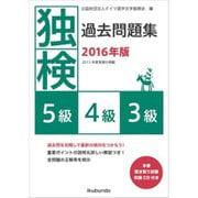独検過去問題集〈2016年版〉5級・4級・3級 [単行本]